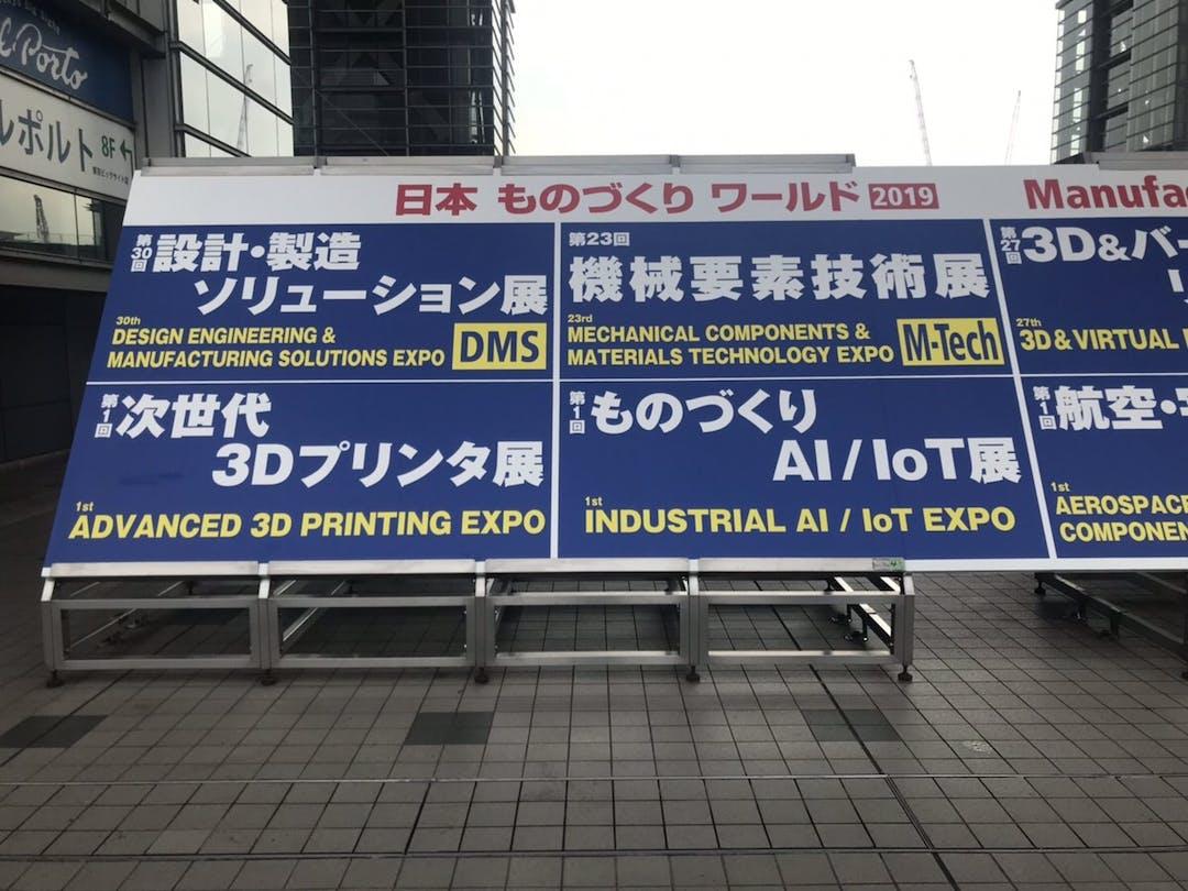 【イベントレポート】3Dプリンタ展に行ってきました!