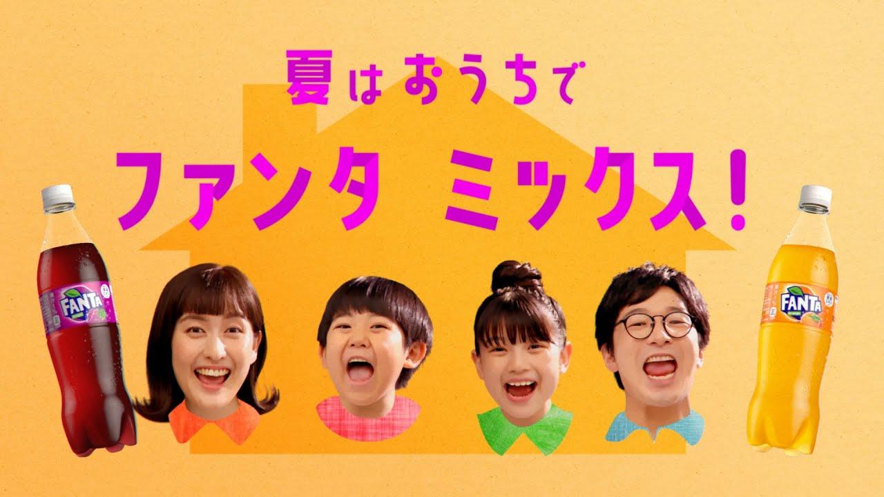 CM ファンタ「夏はおうちで#ファンタミックス」篇 30秒 FANTA WEB CM