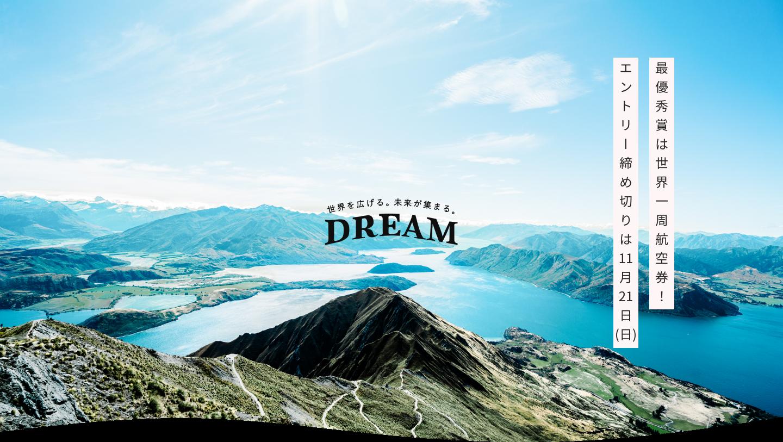 第12回世界一周の夢を叶えるコンテストDREAM|TABIPPO