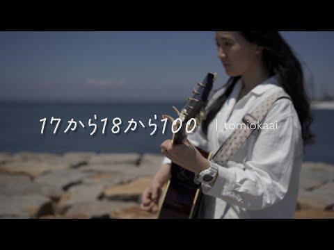 【MV】「唯一無二の美声」帰国子女シンガーソングライターtomiokaai♪17から18から100