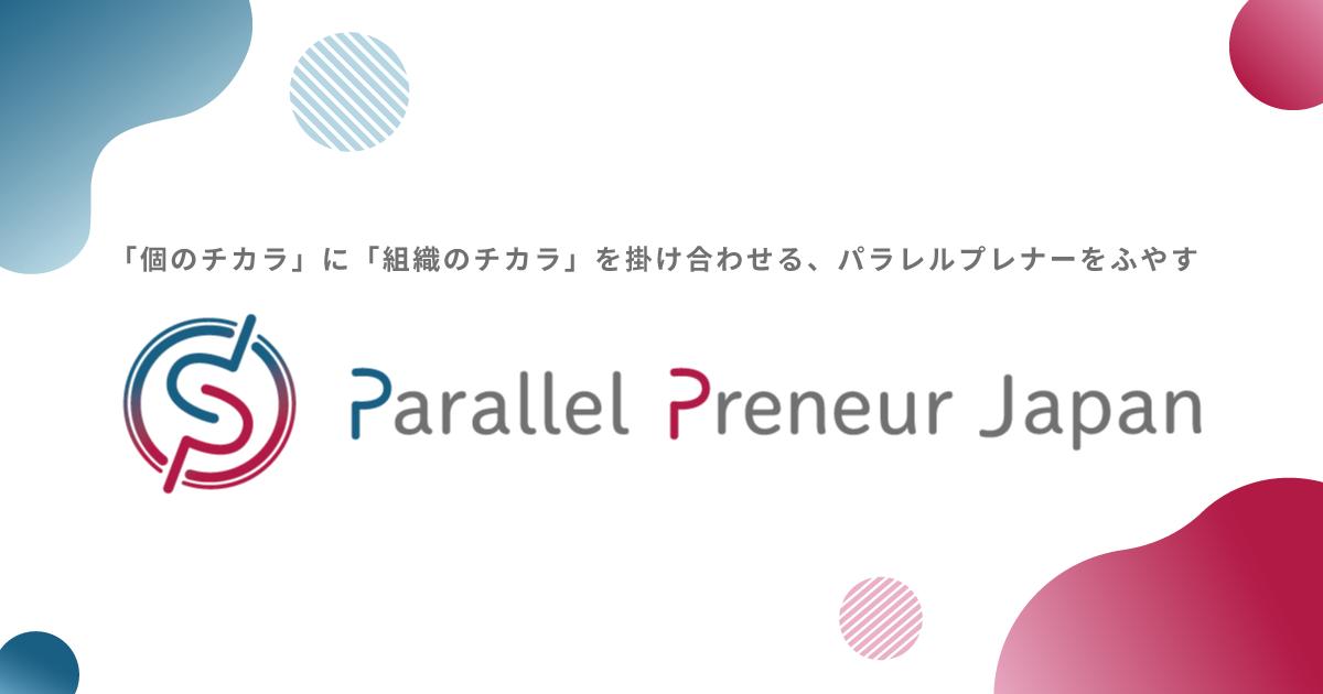 一般社団法人パラレルプレナージャパン様 ホームページ制作