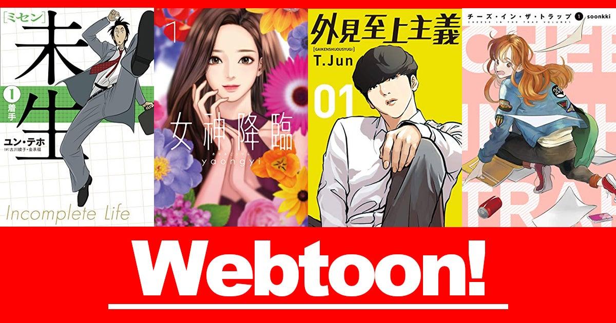 マンガでその国のカルチャーを感じる、韓国発 デジタルマンガ「Webtoon」の話題作4選 | アル