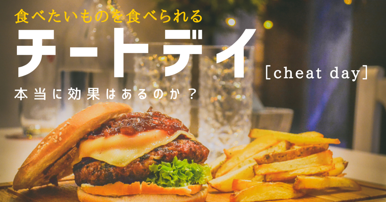 【ダイエット中】食べたいものを食べる至福の1日「チートデイ」は本当か!?|フィットネス習慣クリエイター | TAKUMI WADA|note