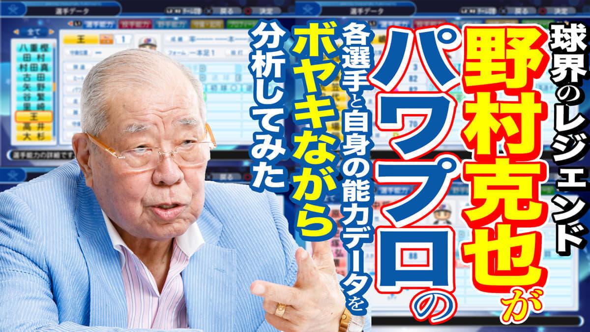 野村克也の「実況パワフルプロ野球」に絡めたインタビュー(電ファミニコゲーマー)