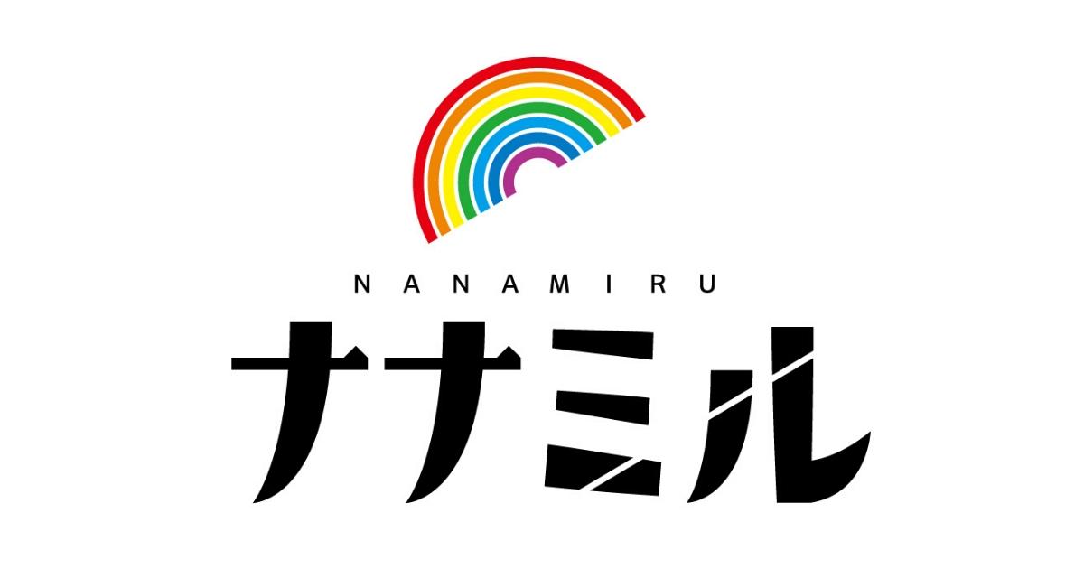 【WEBメディア】ナナミル