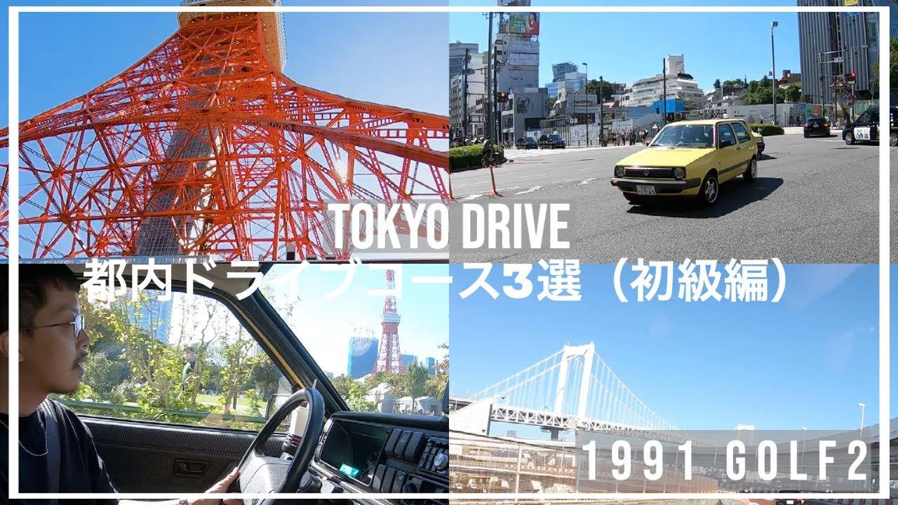 tokyo basic car club様 ゴルフ2で巡る 都内ドライブコース3選(初級編)