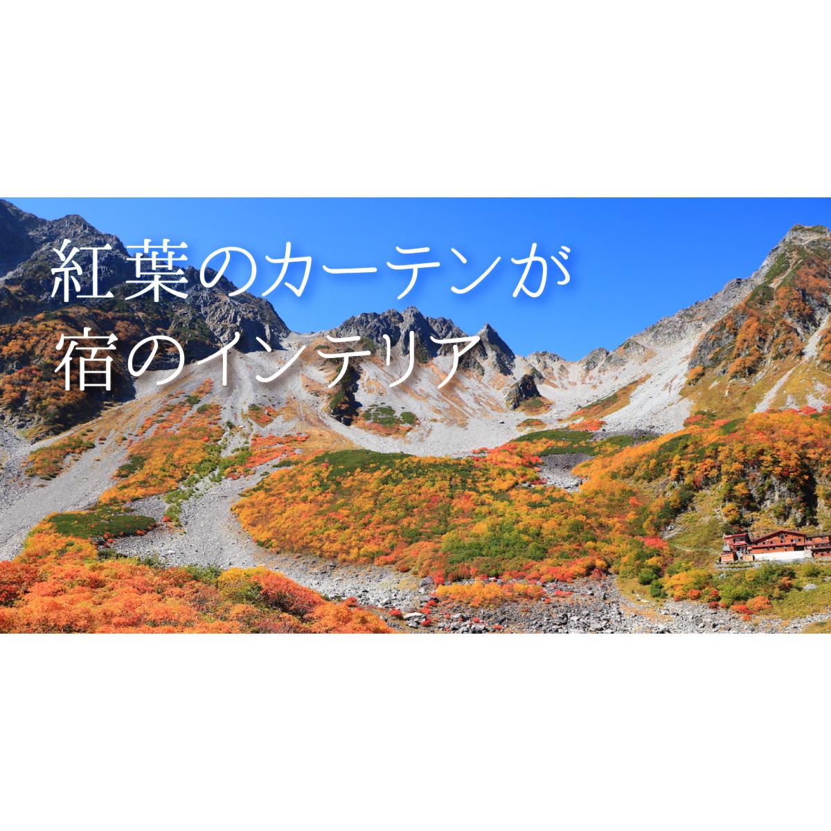 紅葉の涸沢カールへ 憧れのテント泊登山 みんなの旅プラン【旅色】